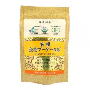 有機金花プ―アール茶ティーバック 1.2g×15p×20ケース|aquabar-style