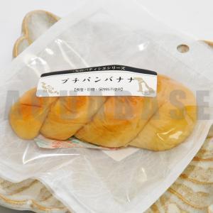 三矢のパティシエシリーズ ペット用 プチパン バナナ|aquabase