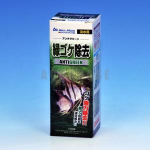 カミハタ 緑ゴケ除去 アンチグリーン 100ml|aquabase