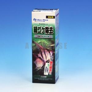 カミハタ 緑ゴケ除去 アンチグリーン 250ml|aquabase