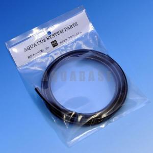 アクアシステム AQUA CO2 SYSTEM 耐圧ホース 2m 黒|aquabase