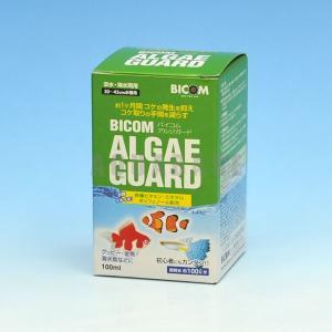 バイコム BICOM コケ抑制水 アルジガード  100ml|aquabase