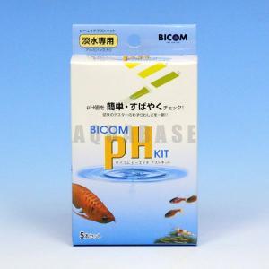 バイコム pH テストキット|aquabase