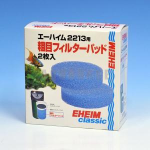 エーハイム 2213用 粗目フィルターパッド 【EL00064】|aquabase