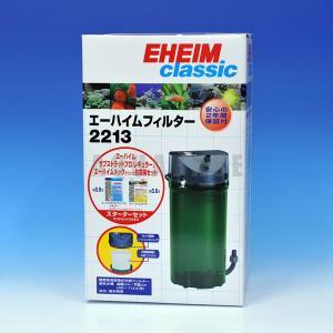 エーハイム クラシックフィルター 2213 ろ材付きお買い得セット|aquabase
