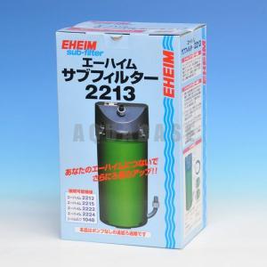 エーハイム サブフィルター 2213|aquabase