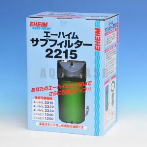 エーハイム サブフィルター 2215|aquabase