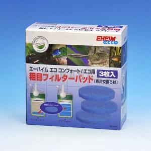 エーハイム エコ用 粗目フィルターパッド 【EL00073】|aquabase