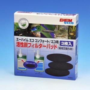 エーハイム エコ用 活性炭フィルターパッド 【EL00074】|aquabase