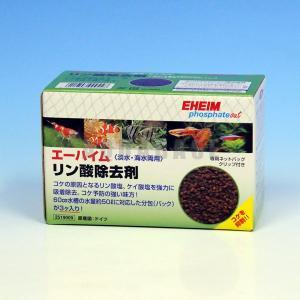 エーハイム リン酸除去剤 3個入|aquabase