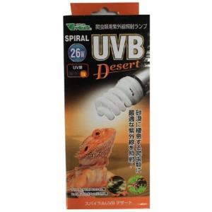 自然界での多くの昼行性爬虫類は太陽光に含まれる紫外線(UV)を浴びることで新陳代謝を行い活動をしてい...