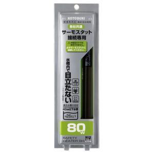 コトブキ セーフティヒーターSH 80W 【超特売】|aquabase