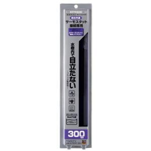 コトブキ セーフティヒーターSH 300W 【超特売】|aquabase