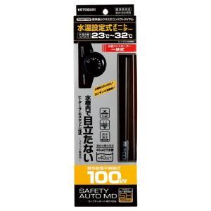 コトブキ セーフティオートMD 100W 【超特売】|aquabase