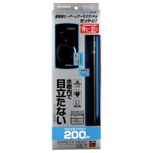 コトブキ セーフティヒートセット 200W 【超特売】|aquabase