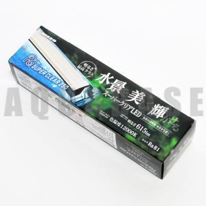 ニッソー PGスーパークリアLEDライト 250|aquabase