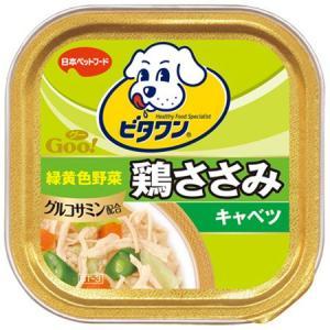 ビタワングー 成犬用 鶏ささみ緑黄色野菜 キャベツ 100g|aquabase