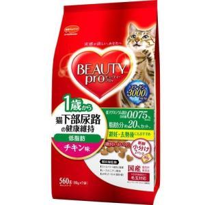 ビューティープロ キャット 猫下部尿路の健康維持 低脂肪 1歳から チキン味 560g|aquabase