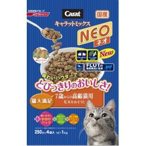 キャラットミックス ネオ 7歳からの高齢猫用 毛玉をおそうじ 1kg aquabase