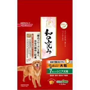 ジェーピースタイル 和の究み 大粒 7歳以上のシニア犬用 2.4kg|aquabase