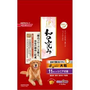 ジェーピースタイル 和の究み 大粒 11歳以上のシニア犬用 2.4kg|aquabase