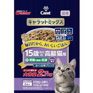 キャラットミックス 15歳からの高齢猫用+腎臓の健康に配慮 かつお味ブレンド 2.7kgの画像