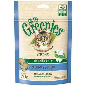 ニュートロジャパン 猫用グリニーズ グリルフィッシュ味 70g aquabase