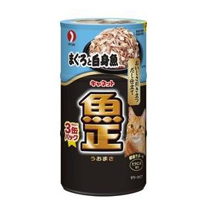 キャネット 魚正 まぐろと白身魚 160g×3缶パック 【特売】