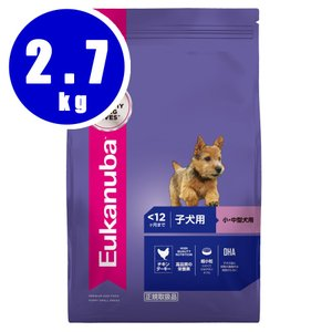 ユーカヌバ Eukanuba スモール パピー 子犬用 小・中型犬用 〜12ヶ月まで 2.7kg|aquabase