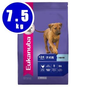 ユーカヌバ Eukanuba ラージ パピー 子犬用 大型犬用 〜12ヶ月まで 7.5kg|aquabase
