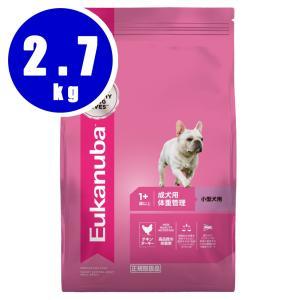 ユーカヌバ Eukanuba スモール ウェイトコントロール  成犬用 体重管理 小型犬用 1歳以上 2.7kg|aquabase