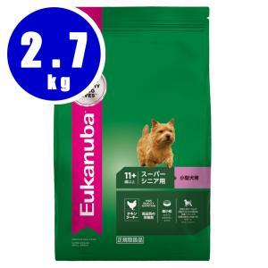 ユーカヌバ Eukanuba スモール スーパーシニア スーパーシニア用 小型犬用 11歳以上 2.7kg|aquabase