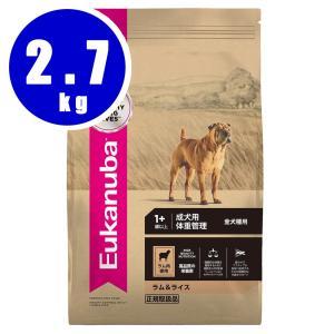 ユーカヌバ Eukanuba ウェイトコントロール ラム&ライス 成犬用 体重管理 全犬種用 1歳以上 2.7kg|aquabase