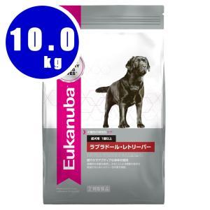 ユーカヌバ Eukanuba ラブラドール・レトリーバー 成犬用 1歳以上 10kg|aquabase