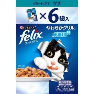 フィリックス やわらかグリル 1歳から成猫用 ゼリー仕立て ツナ 70gx6袋|aquabase