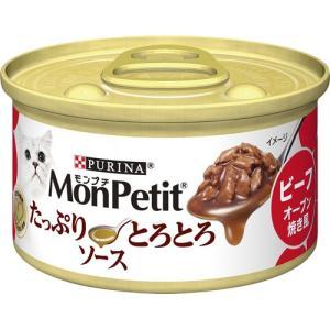 モンプチ 缶 たっぷりとろとろソース ビーフオーブン焼き風 85g 【月間特売】|aquabase