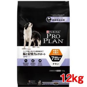 プロプラン オプティエイジ 中型犬・大型犬 7歳頃からの成犬用 チキン 脳と記憶力のサポート 12kg|aquabase