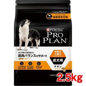 プロプラン オプティライフ 中型犬・大型犬 成犬用 チキン ほぐし粒入り 2.5kg|aquabase
