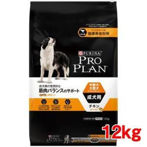 プロプラン オプティライフ 中型犬・大型犬 成犬用 チキン ほぐし粒入り 12kg|aquabase