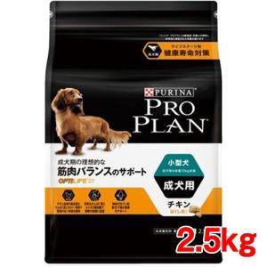 プロプラン オプティライフ 小型犬 成犬用 チキン ほぐし粒入り 2.5kg|aquabase