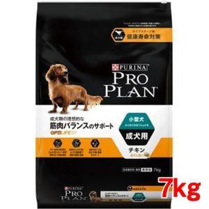 プロプラン オプティライフ 小型犬 成犬用 チキン ほぐし粒入り 7.5kg|aquabase