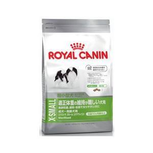 ロイヤルカナン エクストラスモール ステアライズド 成犬〜高齢犬用 1.5kg|aquabase