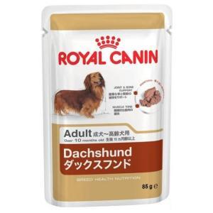 ロイヤルカナン ダックスフンド ウェット 成犬〜高齢犬用 85g|aquabase