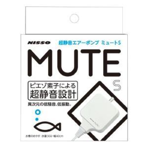 ニッソー MUTE S|aquabase