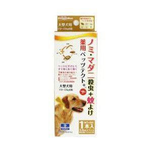 ドギーマン 薬用ペッツテクトプラス 大型犬用 1本入 【特売】|aquabase
