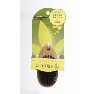 キャティーマン ナチュラルスタイル 木製小判型整毛ブラシ S|aquabase