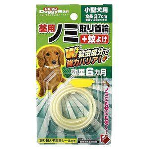 ドギーマン 薬用ノミ取り首輪+蚊よけ 小型犬用 効果6カ月 【特売】|aquabase