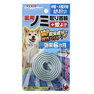 ドギーマン 薬用ノミ取り首輪+蚊よけ 中型・大型犬用 効果6カ月 【特売】|aquabase