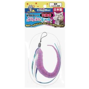 キャティーマン じゃれ猫 猫のお好みじゃらし交換用 ぶらぶらモール|aquabase