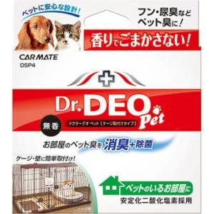 カーメイト ドクターデオ ペット用 ケージ取付タイプ 無香料 30ml|aquabase